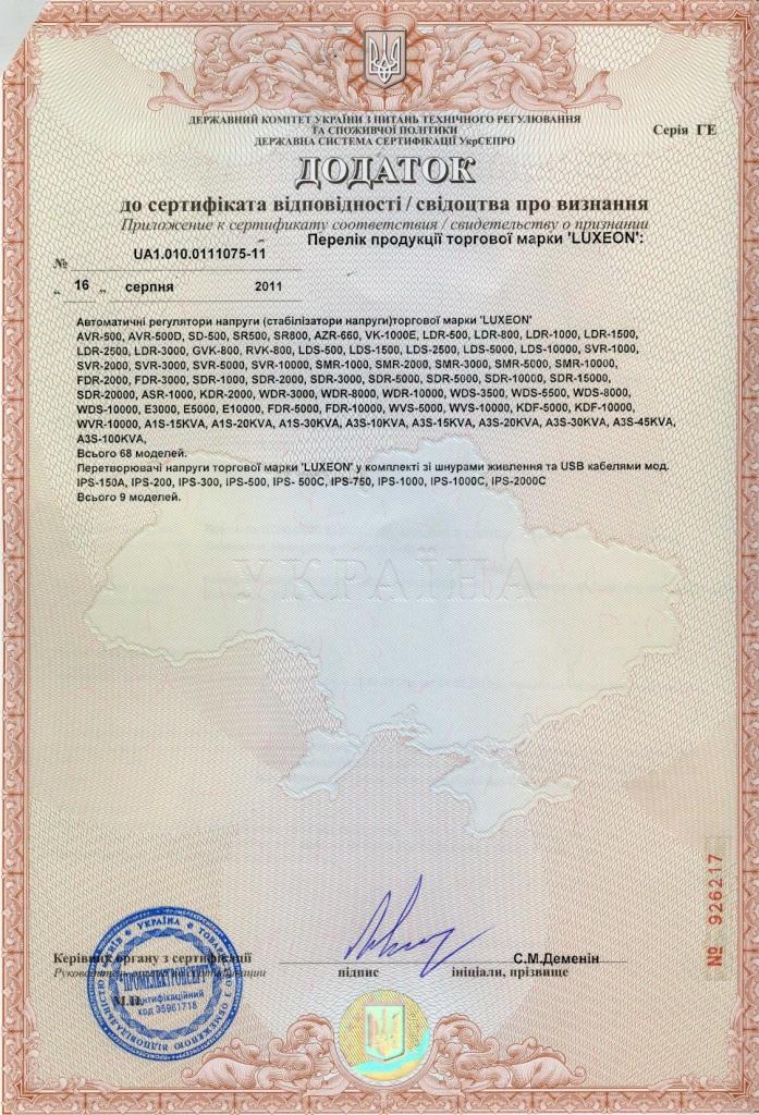 Новые сертификаты от 13.12.11